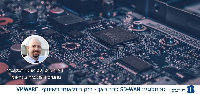 טכנולוגית SD-WAN כבר כאן: בזק בינלאומי בשיתוף VMWare - Bezeq